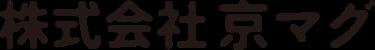 京都市 デザイン事務所|株式会社京マグ